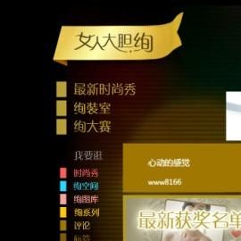 北京K-gold珠宝主题网站