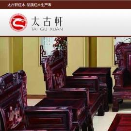 中山太古轩红木网站/手机网站/微信建设