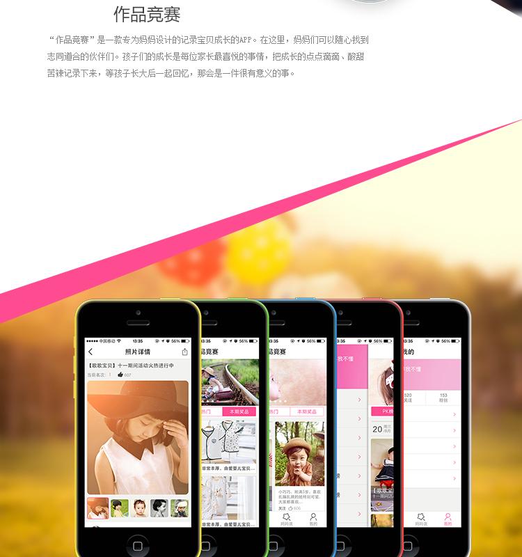 作品竞赛妈妈育儿手机app应用