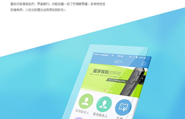 QCY蓝牙智能app开发
