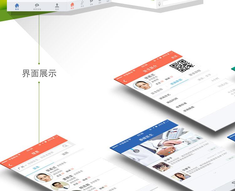 春暖医生医疗手机app开发