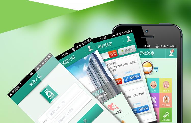 微寻医疗社交app软件