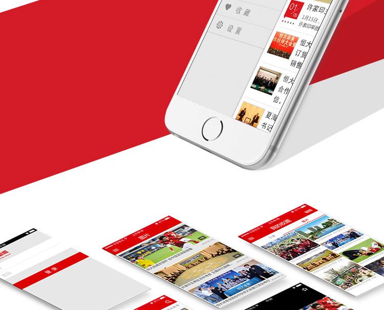 恒大app软件开发案例