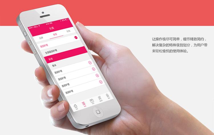 熊猫美妆 APP开发案例
