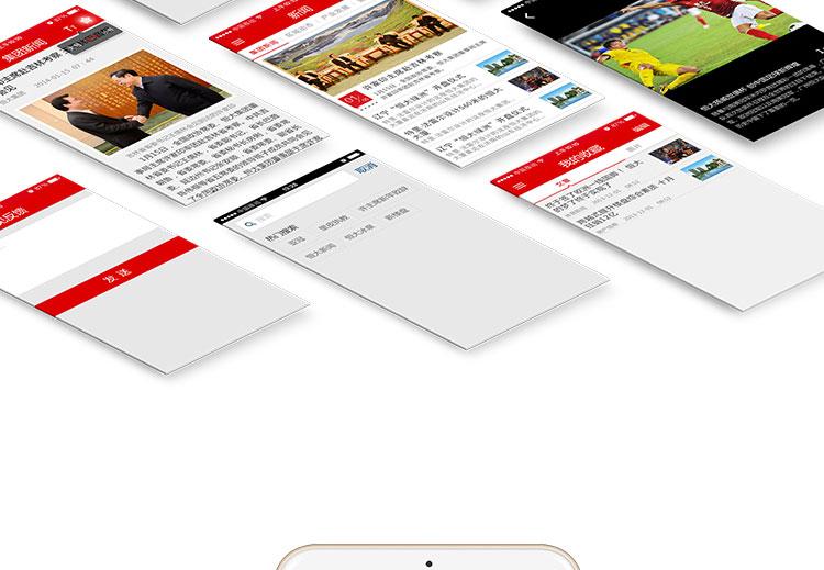 恒大新闻资讯app软件案例